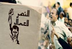"""""""عيد العمال"""" بين رعب النظام وحقوق العمال"""