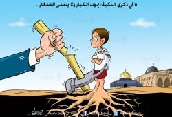 كاريكاتير: فى ذكرى النكبة لن ينسى الصغار..