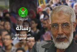 د. محمود عزت يكتب رسالة إلى الإخوان المسلمين فى غرة رمضان