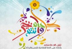 عبدالعزيز رجب : وقت ذبح الأضحية على المذاهب الأربعة