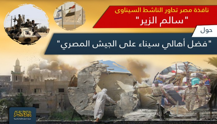 """""""نافذة مصر"""" تحاور الناشط السيناوى """"سالم الزير"""" حول """"فضل أهالي سيناء على الجيش المصري"""""""