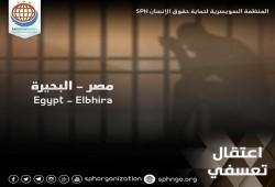 """داخلية الانقلاب تشن حملة مداهمات بالنوبارية وتعتقل """"كرم مسعود"""""""