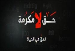 الحق في الحياة : تقريره وضماناته وانتهاكاته في المواثيق الدولية والشريعة الإسلامية