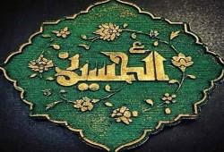 في ذكرى استشهاده.. تعرف على سبط رسول الله (الحسين رضي الله عنه)