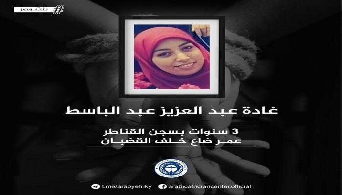 """الانفلاب يمنع الزيارة عن الطالبة """"غادة عبد العزيز"""""""