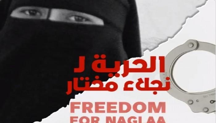"""نساء ضد الانقلاب تطالب بالحرية لـ""""نجلاء مختار"""""""