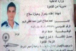 معتصمون يلقون القبض على ضابط أمن وطني حرضهم على اقتحام مجلس الشعب