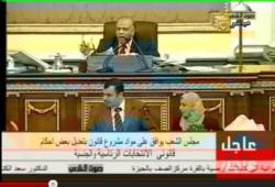 مجلس الشعب يوافق نهائياً علي تعديل قانون الانتخابات لقطع الطريق على المزورين (متلفز)