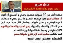 رئيس تحرير بوابة الوفد: البرلمان أنجز ما لم تنجزه برلمانات الحزب الوطني
