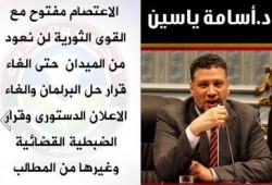 د / أسامه ياسين : لن نعود من الميدان حتى تحقيق كامل المطالب