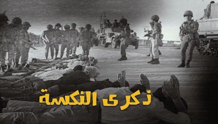 في الذكرى الـ54 للنكسة: إسرائيل دهست الجيوش العربية في 6 ساعات.. وانهزمت أمام المقاومة في 11 يوم