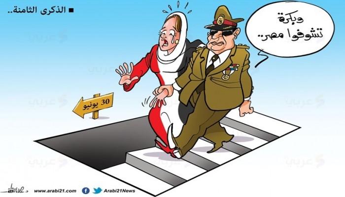 الذكرى الثامنة لـ30 يونيو بمصر..