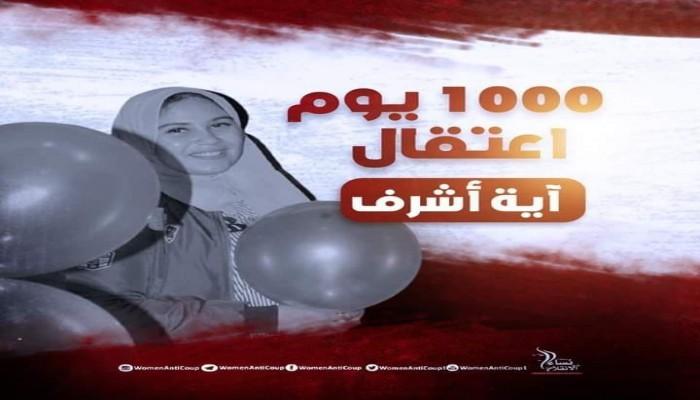 حركة نساء ضد الانقلاب تطالب بالإفراج عن آية أشرف بعد ألف يوم من الاعتقال