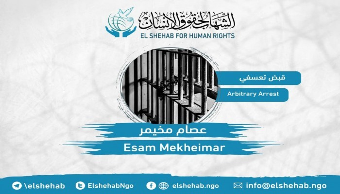 مركز الشهاب يدين القبض التعسفي على عصام مخيمر واثنين من أهله بالشرقية