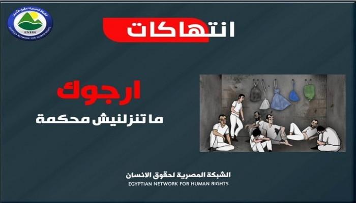 معتقلون يطالبون النيابة بعدم إحالتهم للقضاء خوفا من التدوير والإخفاء القسري