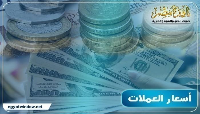 أسعار العملات اليوم الاثنين فى مصر