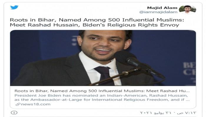 بايدن ينوي تعيين أول سفير مسلم.. وإعلام الانقلاب يدعي انتماؤه للإخوان!!