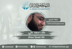 اختفاء المواطن علاء سعد قسريا بمطار برج العرب