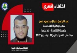 4 سنوات على اختفاء عبد الرحمن كمال المعيد بكلية الهندسة بالقاهرة
