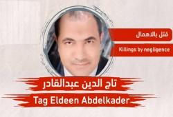 استشهاد معتقل بسجن طرة نتيجة الإهمال الطبي المتعمد