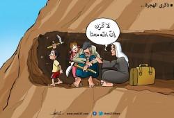 ذكرى الهجرة