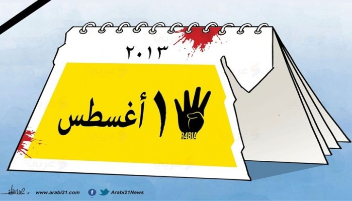 ذكرى مجزرة رابعة العدوية