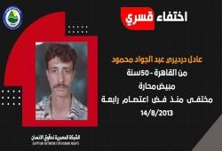 مأساة مستمرة: ذهب ليستعيد جثمان نجله أثناء مذبحة رابعة فاختفى ولم يعثر عليه حتى الآن