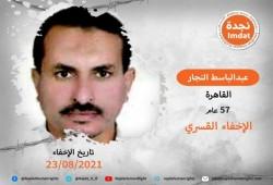 استمرار اختفاء المواطن عبد الباسط النجار قسريا لليوم الثامن