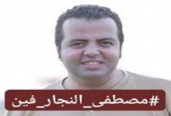 زوجة مصطفى النجار: أكثر من ألف يوم اختفاء وطرقنا كل الأبواب بلا رد واحد