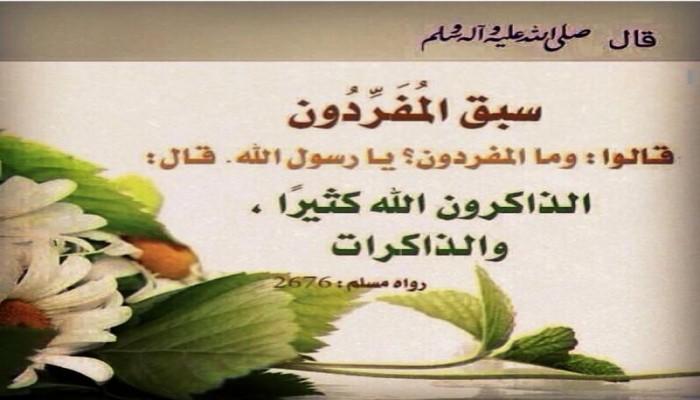 أثر كثرة الذكر على المسلم