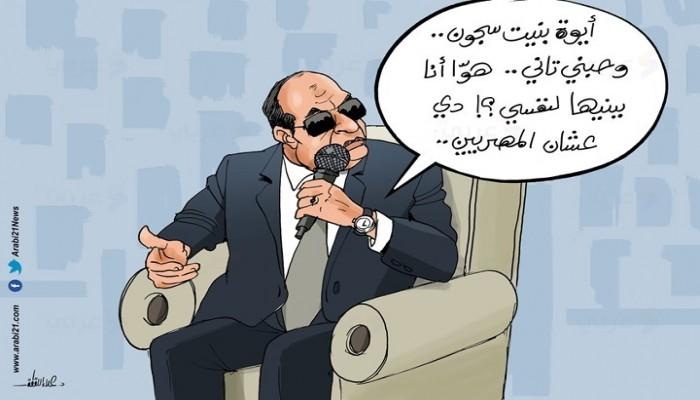 """سجون """"عشان المصريين"""" !"""