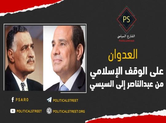 دراسة ترصد العدوان على الوقف الإسلامي من عبد الناصر إلى السيسي