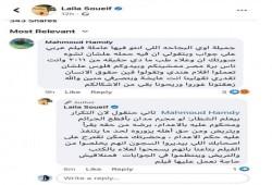 الأمن الوطني يستخدم حساب فيسبوك لمعتقل في الهجوم على المعارضين