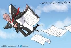 سعيّد والانقلاب على مواد الدستور