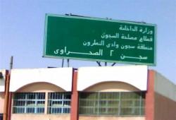 وفاة معتقل في سجن وادي النطرون