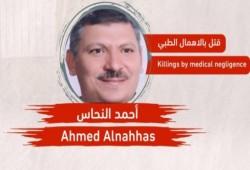 وفاة معتقل جديد في سجن طرة