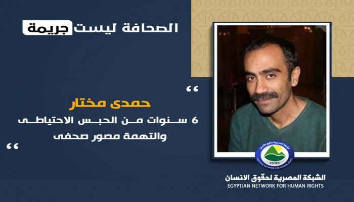 حمدى مختار 5 سنوات من الحبس الاحتياطى والتهمة مصور صحفى