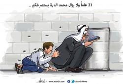 أيقونة الانتفاضة الفلسطينية..