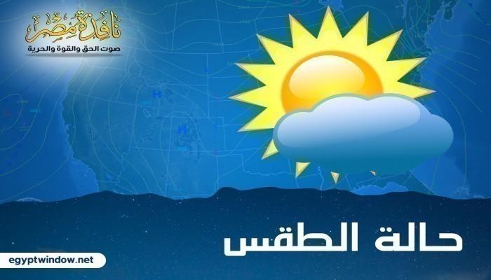 حالة الطقس اليوم الجمعة فى مصر