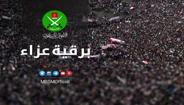 """جماعة """" الإخوان المسلمون """" تعزي في ضحايا زلزال باكستان"""