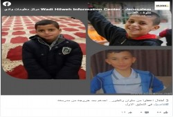 الاحتلال يعتقل 4 أطفال بينهم جريح في رام الله والقدس