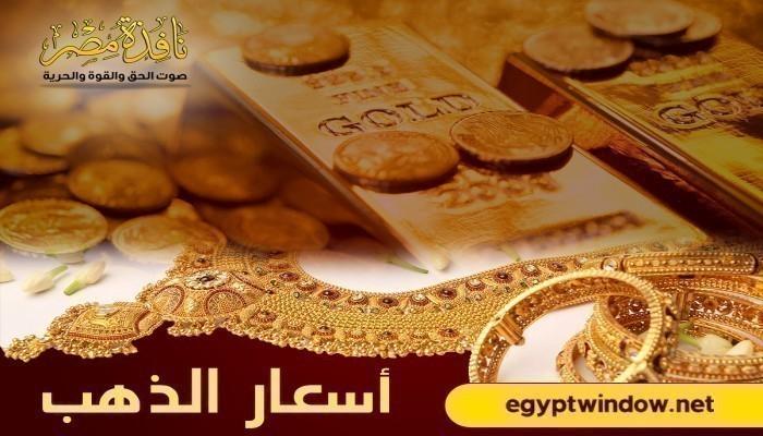 أسعار الذهب اليوم الأربعاء فى مصر