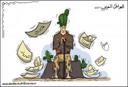 المواطن العربي